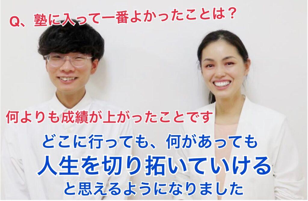 姫路西→岡山大学(農)合格 中谷さんインタビュー